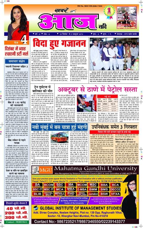 Khabare Aaj Ki 29 Sept to 05 Oct 2012