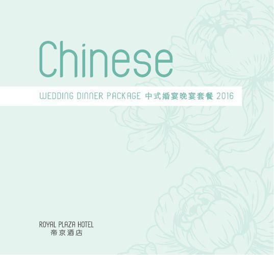 Chinese Wedding Dinner Package 2016   中式婚宴晚宴套餐2016
