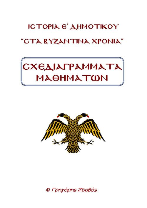 ΙΣΤΟΡΙΑ Ε - ΣΧΕΔΙΑΓΡΑΜΜΑΤΑ ΜΑΘΗΜΑΤΩΝ