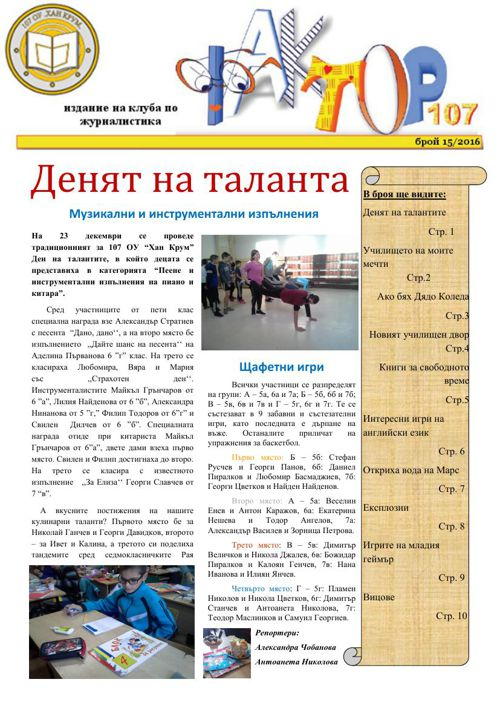 "Вестник ""Фактор 107"" - брой 15"