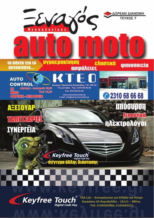 Ξεναγός Θεσσαλονίκης 9/13 Auto - Moto