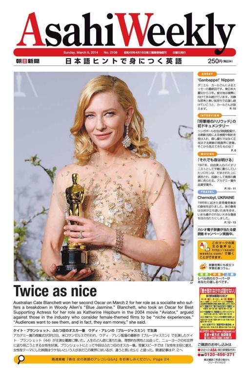 Asahi Weekly March 9, 2014