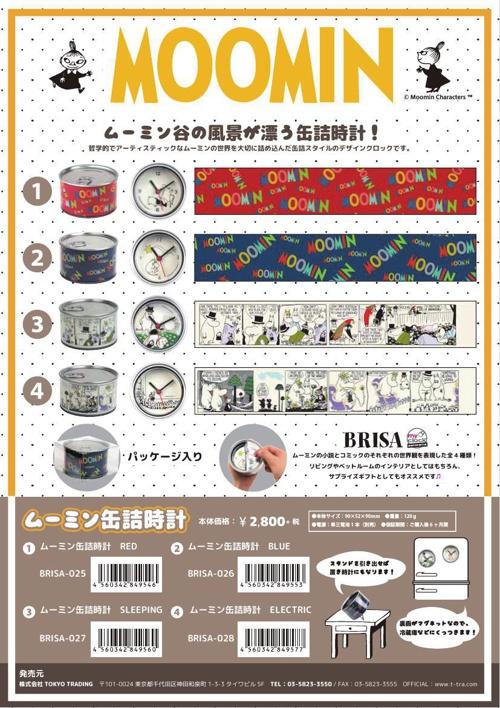 moomin_strap&clock_formail0