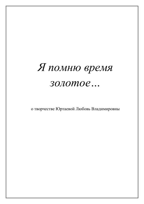 Стихи ЮртаеваЛ.В