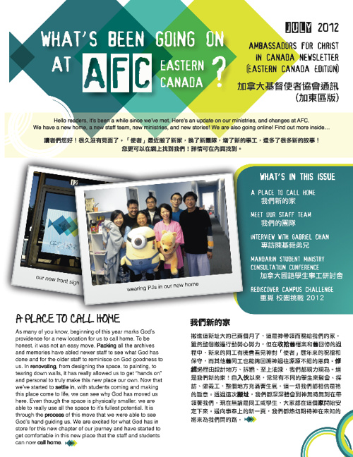 AFC Eastern Canada Newsletter July 2012