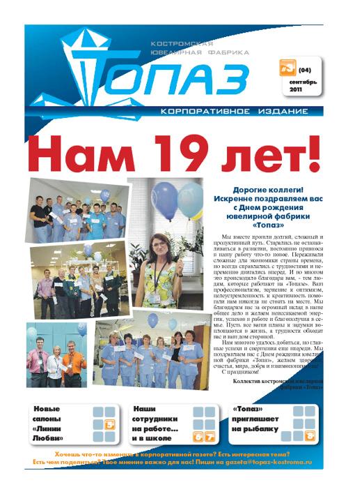 КГ Топаз №4