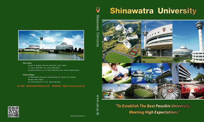 SIU E-book