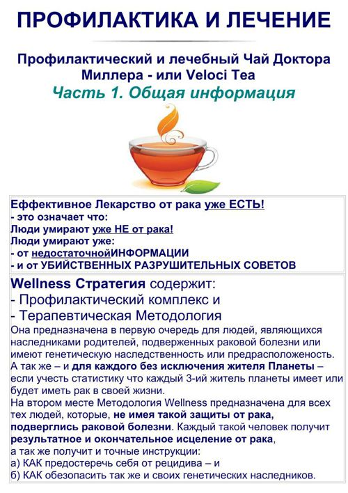 002-01_wellness-strategy_tea-prophylaxis_RU