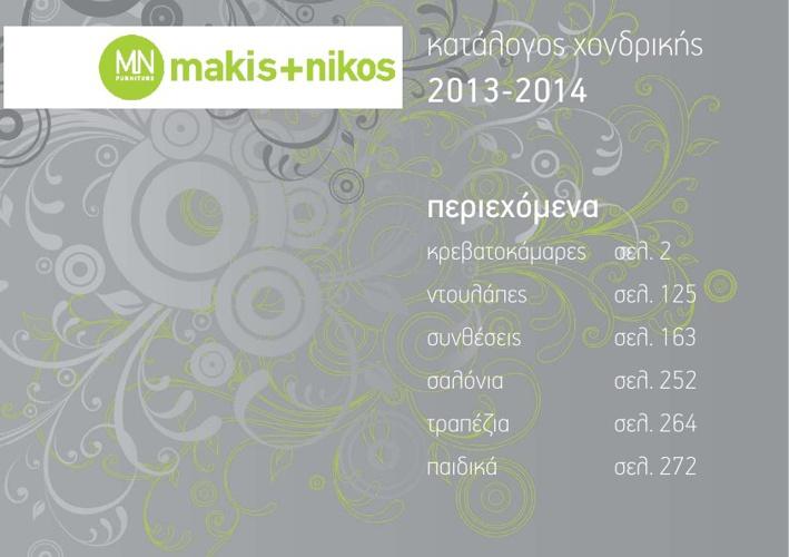 katalogos xondrikis 7-2013