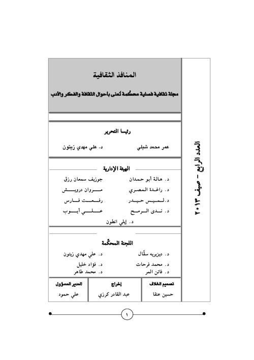 Al-manafez4