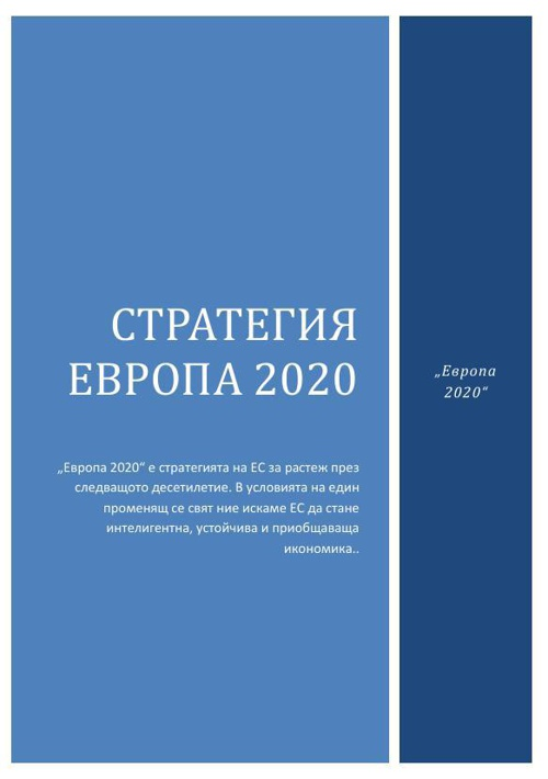 Стратегия Европа 2020