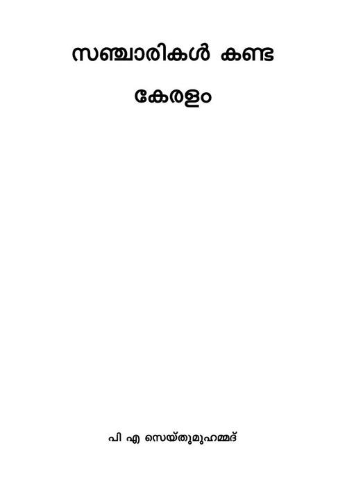 Sancharikal Kanda Keralam