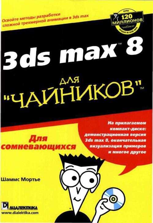 """3DS MAX 8 для """"чайников"""""""