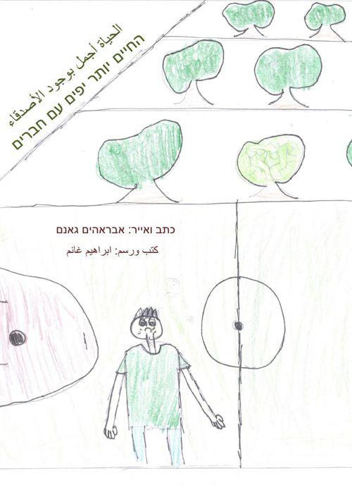 הספר של איבראהים - חלק 1