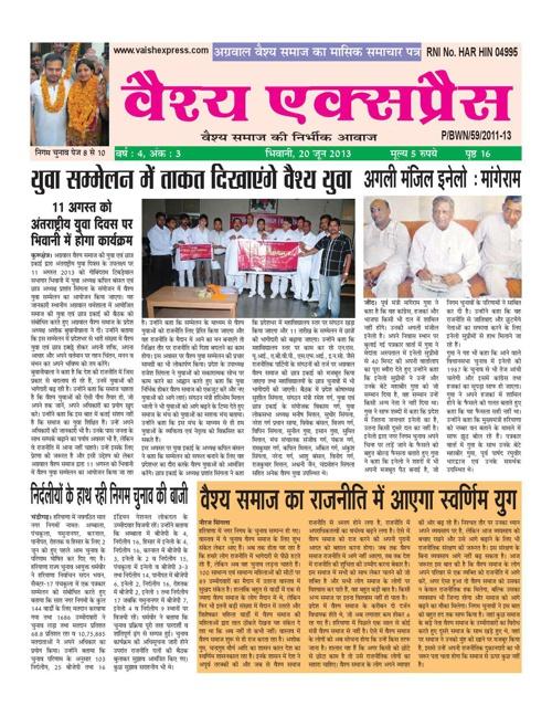 Vaishy Express(June)