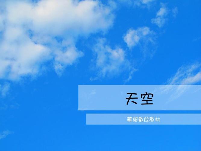 天空1101205077