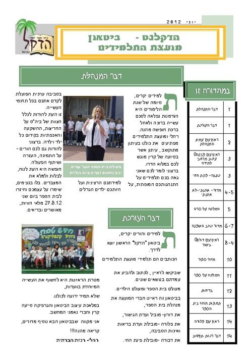 הדקל נט - עיתון מועצת התלמידים בבית ספר הדקל-יוני 2012