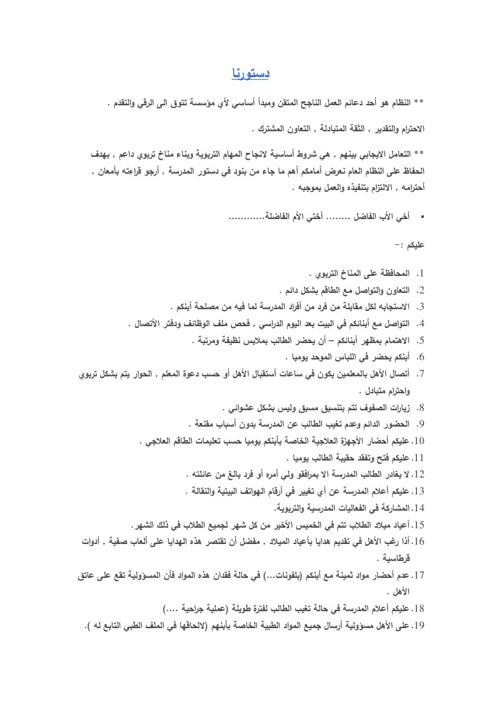دستور المدرسة