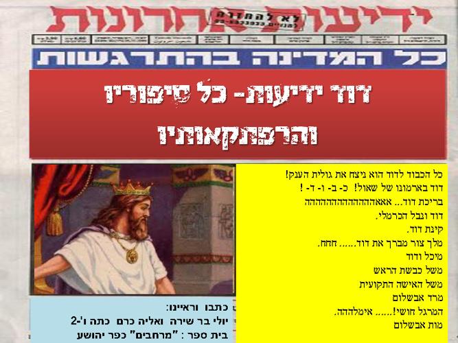 דוד המלך-ידיעות אחרונות