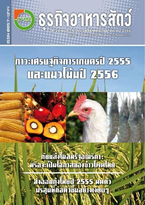 TFMA E-Magazine 147