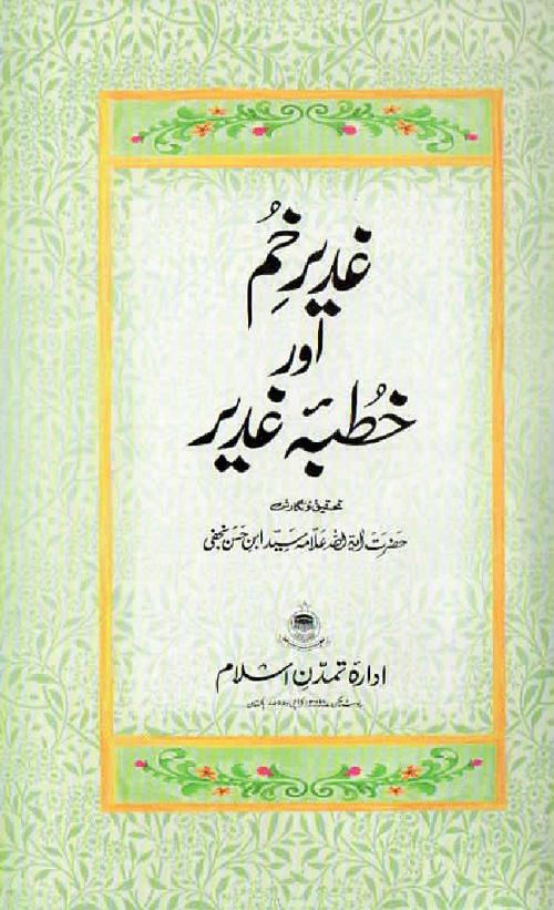 GHADEER KHUM & KHUTBA-E-GHADEER-CompleteBook-1