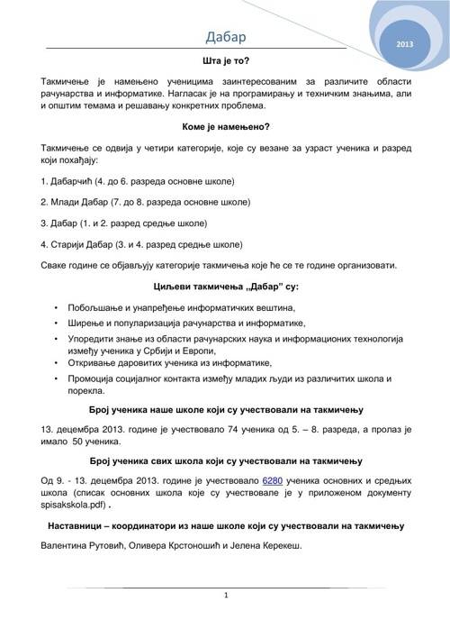 Valentina Rutović - izveštaji