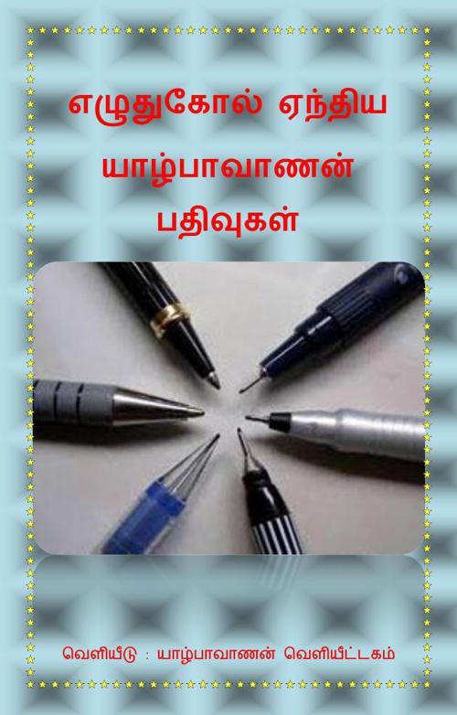 எழுதுகோல் ஏந்திய யாழ்பாவாணன் பதிவுகள்