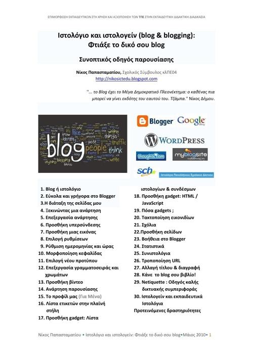 Οδηγός για δημιουργία Blog