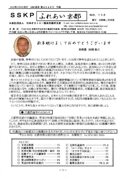 「ふれあい京都」H24.1