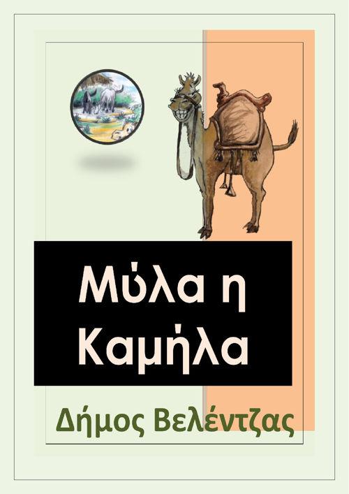Μύλα η Καμήλα - Δ. Βελέντζας