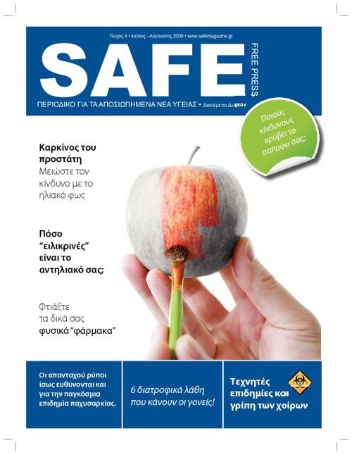 SAFE - 4o Τεύχος