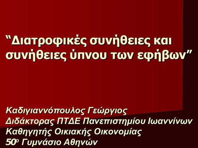 kadigiannopoulos2