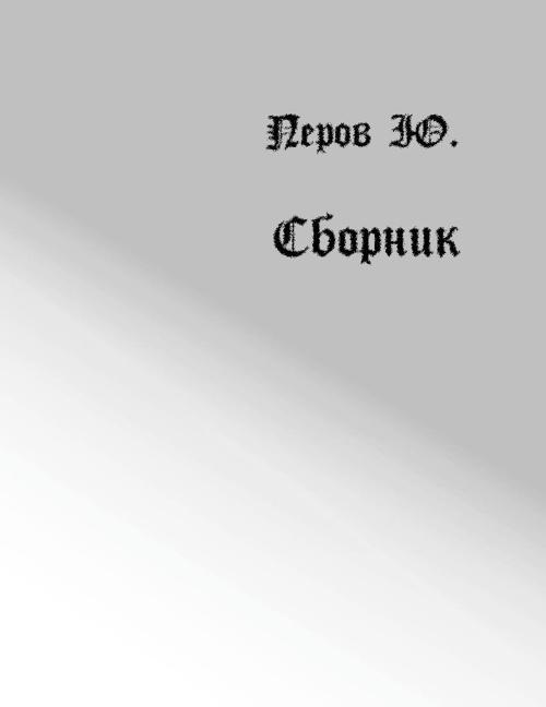Перов Ю. Сборник