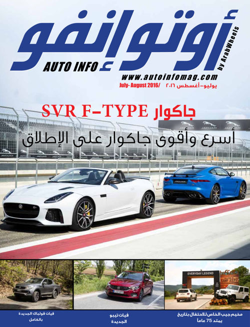 AutoInfo July August 2016