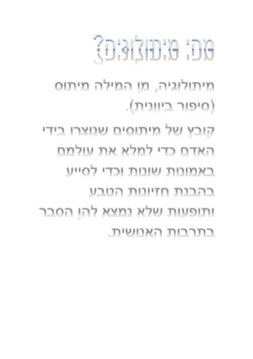 shachar maya shachaf