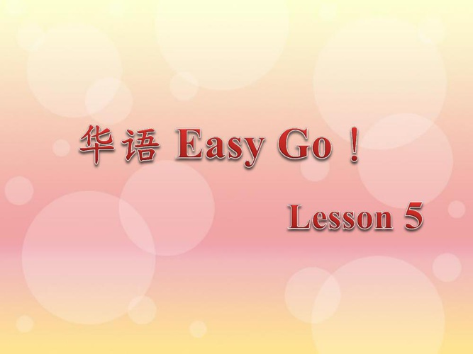 Copy of Copy of  Lesson 5---我们的校园