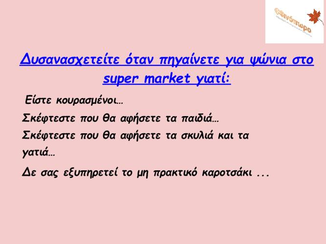 Copy of ΚΑΡΟΤΣΙ_ΦΘΙΝΟΠΩΡΟΥ