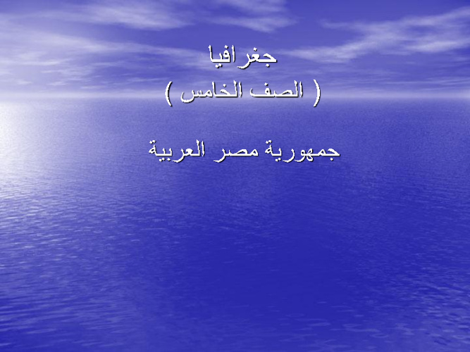 جمهورية مصر العربية