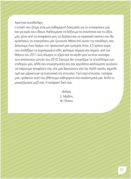 2011 Wholesale Catalog - makis-nikos.gr