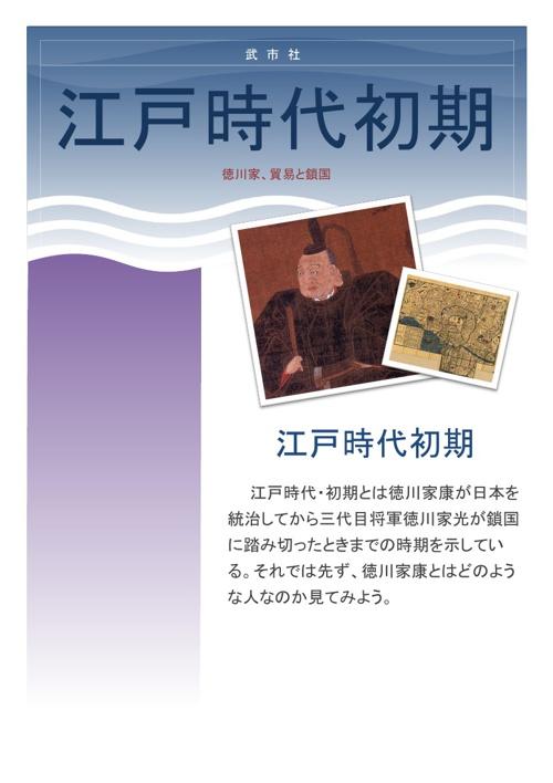 江戸時代・初期