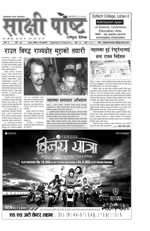 Sakshi Post Daily-