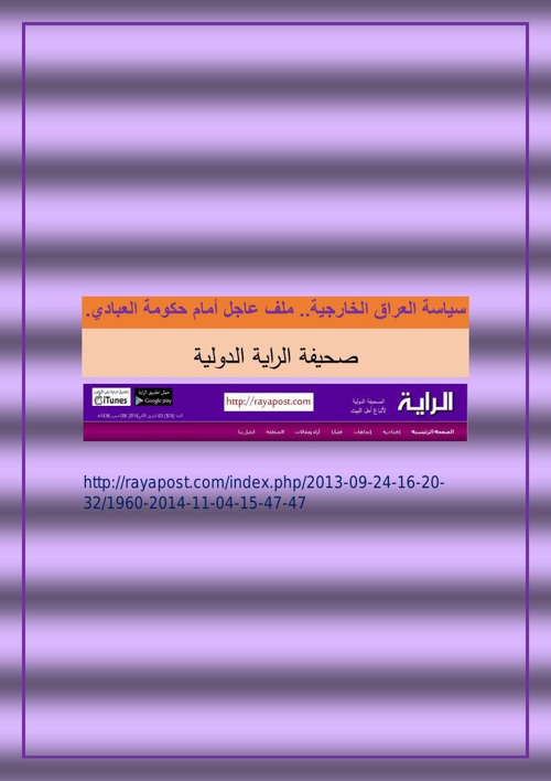 Copy of سياسة العراق الخارجية1