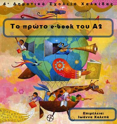 Το πρώτο e-book του Α2 -τεύχος πρώτο