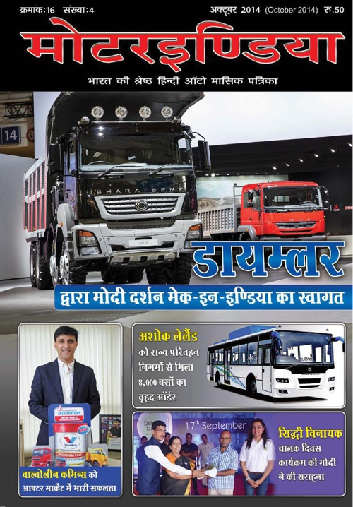 Motorindia Hindi October edition - 2014