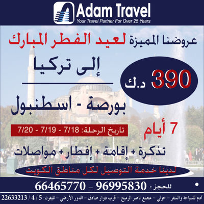 Adam Travel- 13 June 2015