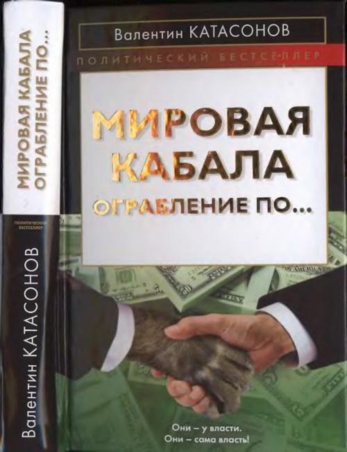 Катасонов В.Ю. - Мировая кабала. Ограбление по… (2013)