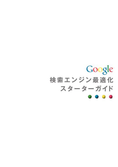 GoogleSEOスタートアップガイド