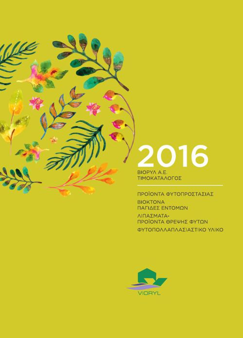 VIORYL Agro Catalogue 2016
