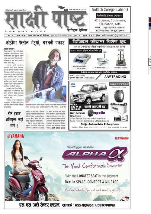 push 17 Sakshi Post Daily