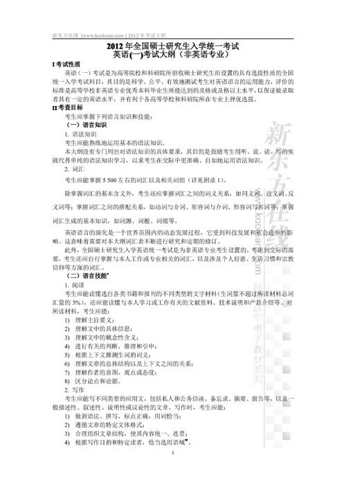 2012年考研英语(一)考试大纲